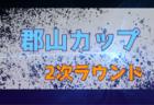 2020年度バーモントカップ第30回全日本U-12フットサル選手権大会 釧路地区予選(北海道)優勝は北海道コンサドーレ釧路A!