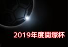 2019年度 東海中学生選抜サッカー大会 U-13/U-14(静岡開催)全結果掲載!