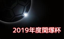 2019年度関塚杯船橋市卒業生サッカー大会 1/18,19結果!次回2/8!千葉