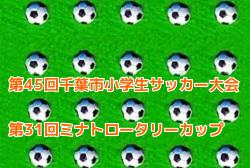 2019年度第45回千葉市小学生サッカー大会 リーグ表入力お願いします!