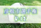 全道フットサル選手権2020 U-14の部 札幌地区予選(北海道)1/19情報お待ちしています!