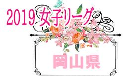 2019年度 第17回岡山県女子サッカーリーグ 情報お待ちしております!