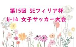 2019年度 第15回 SEフィリア杯U-14女子サッカー大会(埼玉県)2/8~開催!組み合わせ掲載