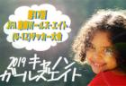【静岡県】参加メンバー 2019年度 キヤノン ガールズ・エイト 第17回 JFA東海ガールズ・エイト(U-12)サッカー大会