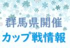 2019年度 JA全農杯 小学生選抜サッカー大会IN飛騨地区大会 優勝は古川西SSS!
