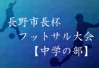 2019年度 茨城県高校女子サッカー新人大会 優勝は鹿島学園!