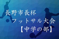 2019年度 第16回 長野市長杯フットサル大会(中学の部)2/1開催 組合せ掲載
