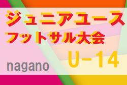 2019年度 第2回長野県ジュニアユースフットサル大会U14大会 優勝はバロアルマ!3位、4位の情報募集