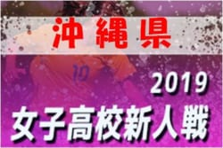 2019第27回沖縄県高校新人体育大会サッカー競技(女子) 1/25.26.29.31.2/2開催 組合せ決定