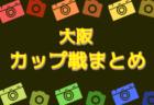 2019年度 関東トレセン交流戦U-14 都県対抗戦 優勝は埼玉県トレセン!結果入力ありがとうございます!