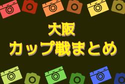 【枚方伊加賀ミズノカップ5年生大会 追加】大阪府2月カップ戦情報【随時更新中】