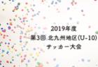 2019年度 2020 第9回 U-13デットマール・クラマーカップ(福岡県)優勝はFCバイエルンツネイシ!準優勝はルーヴェン福岡!3位は太陽SC鹿児島!情報ありがとうございました