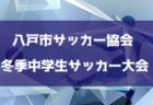 2019年度 サンガカップ第42回京都少年サッカー選手権大会 優勝は加茂FC!