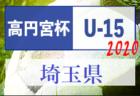 【5/31まで延期(中止)】2020年度 第14回埼玉県第4種リーグ 西部地区 組み合わせ決定!日程情報募集