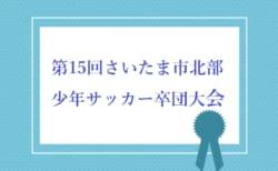 2019年度 第15回さいたま市北部少年サッカー卒団大会 優勝は大宮ジュニア―ズ!