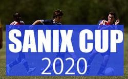 サニックス杯国際ユースサッカー大会2020 3/19~22開催!