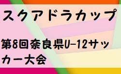 2019年度 スクアドラカップ第8回奈良県U-12サッカー大会 組合せ掲載!2/8,9,11開催!