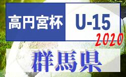 高円宮杯 JFA U-15 サッカーリーグ2020 群馬 2試合結果掲載!1/26結果速報