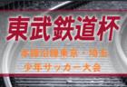2019年度 第15回千曲市スポーツ協会長杯湯けむりカップU12少年フットサル大会(長野)優勝はJFC須坂ジュニア!