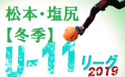 2019年度 松本・塩尻U-11サッカー冬季リーグ(長野)1/25結果募集!次回2/9