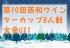 2020 U-15北摂リーグ(兵庫) 2/22 1部全結果 2部・3部情報提供お待ちしています