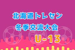 2019年度 北海道トレセンU-13冬季交流大会 優勝は札幌トレセン!
