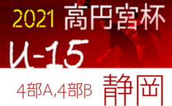 2021年度  高円宮杯JFA U-15リーグ静岡4部  3/6,7結果更新!入力ありがとうございます!3/13,14