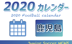 【延期・中止情報掲載】2020年度 サッカーカレンダー【鹿児島県】年間スケジュール一覧