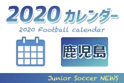2020年度 サッカーカレンダー【鹿児島県】年間スケジュール一覧