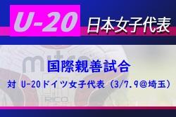 【U-20日本女子代表】メンバー・スケジュール発表!国際親善試合 対 U-20ドイツ女子代表(3/7@埼玉)