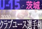 2020年度 茨城県クラブユースU-15サッカー大会  7/11.12結果速報!残り3試合情報お待ちしています