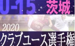 2020年度 第26回関東クラブユースサッカー選手権(U-15)大会 茨城県大会  組合せ速報!日程情報お待ちしています