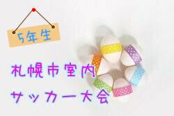 2019年度札幌市室内サッカー大会 5年生の部(北海道)優勝はJSN S!