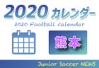 【延期・中止情報掲載】2020年度 サッカーカレンダー【熊本県】年間スケジュール一覧