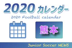 2020年度 サッカーカレンダー【熊本県】年間スケジュール一覧