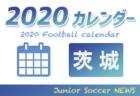 2020年度 サッカーカレンダー【関東】年間スケジュール一覧