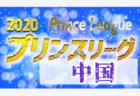 【開催検討中 5月末までは中止】北信少年サッカーリーグ2020 U-12(長野)情報お待ちしております
