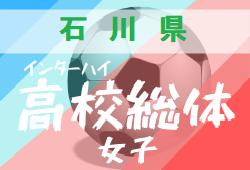 【大会中止】2020年度 石川県高等学校総合体育大会サッカー競技(女子の部)