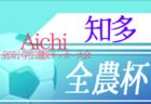 【延期】2020年度 第19回 JA全農杯 全国小学生選抜サッカー大会 西三河地区大会 (愛知)  情報お待ちしています!