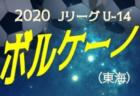2020全日本少年団サッカー大会 尾瀬予選会U-12/U-11/U-10(群馬県)U-12/U-11は7/11.12開催 概要掲載 二次募集中