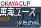 2020年度 OKAYA CUP/オカヤカップ 東海ユースU-10サッカー大会<少年の部> 組み合わせ変更あり!12/6開催!