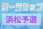 2020年度 第49回埼玉県サッカー少年団大会西部地区予選 9/26,27結果速報!