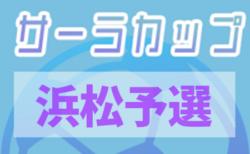 2020年度 西部キッズU-10 サーラカップ 浜松予選大会(静岡)9/26,27決勝T結果掲載!次回1位~4位、5位~8位決定戦が開催!10/3