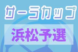 2020年度 西部キッズU-10 サーラカップ 浜松予選大会(静岡)9/19結果速報 決勝トーナメント全組合せ決定!次は9/26