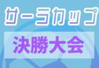 松本山雅FC U-18 登録選手一覧、意気込み動画掲載!【U-18クラブ選手権 出場チーム紹介】