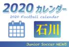 共愛学園高校男子サッカー部 合同練習会 7/23.8/7.21.9/13開催 2021年度 群馬