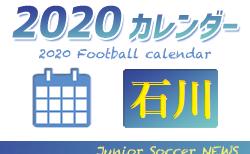 【延期・中止情報掲載・随時更新】2020年度サッカーカレンダー【石川】年間スケジュール