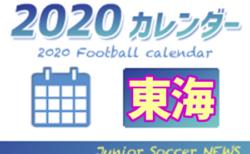 【延期・中止情報掲載】2020年度 サッカーカレンダー【東海】年間スケジュール一覧