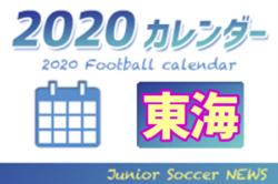 2020年度 サッカーカレンダー【東海】年間スケジュール一覧