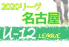 2020年度 名古屋 U-12サッカーリーグ (愛知)  全ブロックリーグ表掲載!作成ありがとうございます!10/3,4